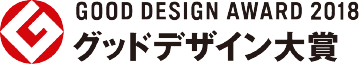 2018年グッドデザイン大賞受賞