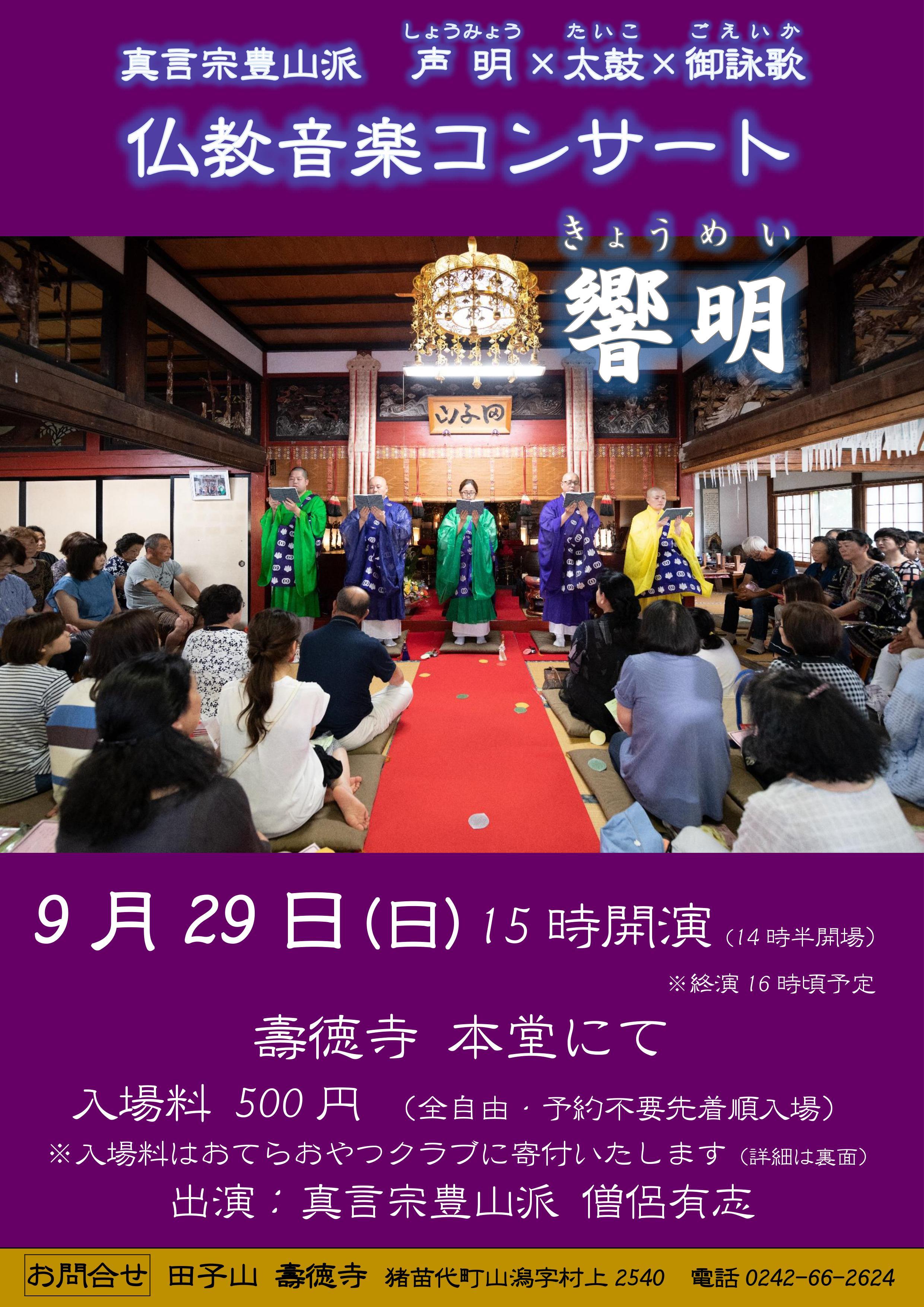 仏教音楽コンサート「響明(きょうめい)」 | おてらおやつクラブ ...